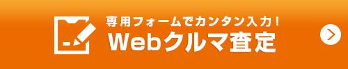 専用フォームでカンタン入力!Webクルマ査定