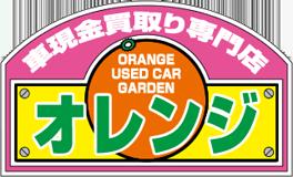 新潟、静岡、山形の車買取りは車現金買取り専門店 オレンジグループ