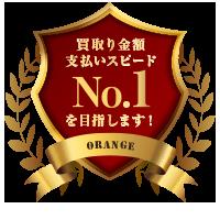 新潟県No.1県内最多8店舗