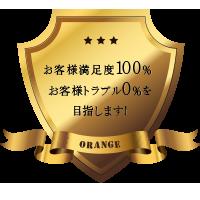 オレンジはお客様満足度100%!客様トラブル0%!を目指します