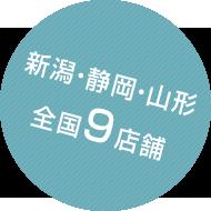 新潟・静岡・山形 全国11店舗